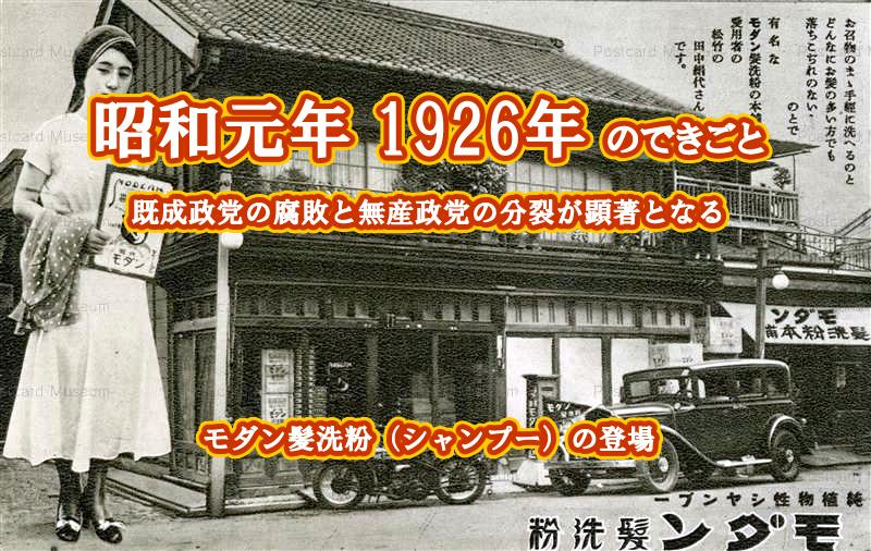 昭和元年 シャンプ―始まる