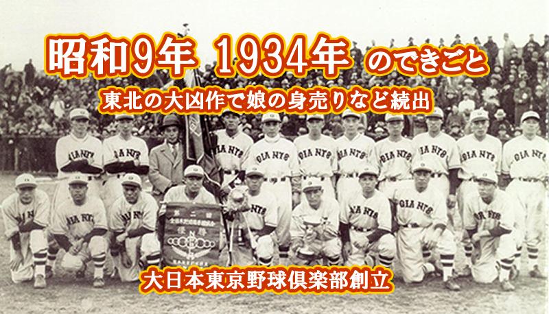 1分で分かる!激動の昭和史 昭和9年(1934年)そのときあなたは ...