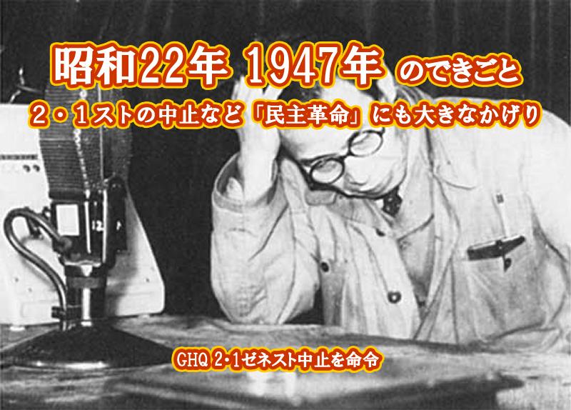 昭和22年 ゼネスト中止命令