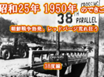 昭和25年 朝鮮戦争