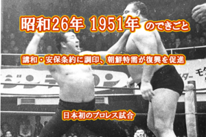 昭和26年 プロレス試合
