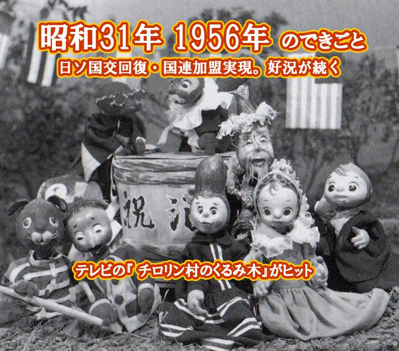1分で分かる!激動の昭和史 昭和31年(1956年)そのときあなたは ...