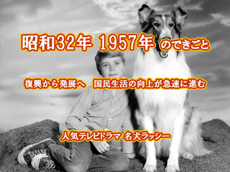 1分で分かる!激動の昭和史 昭和32年(1957年)そのときあなたは ...
