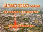 昭和33年 東京タワー