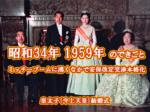 昭和34年 皇太子さまご結婚