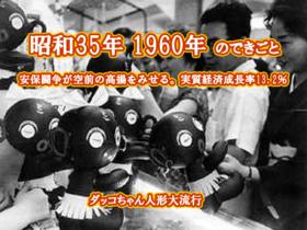 昭和35年 ダッコちゃん