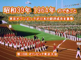 昭和39年 東京オリンピック