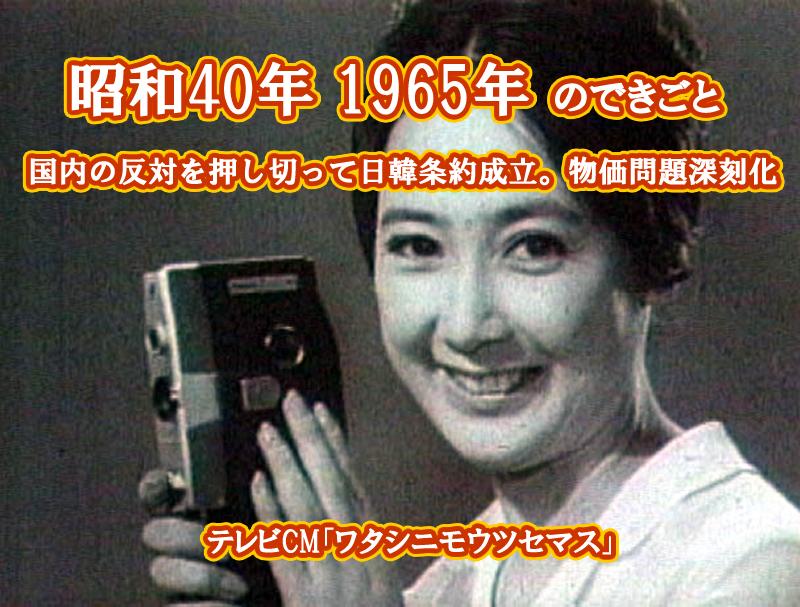 1分で分かる!激動の昭和史 昭和40年(1965年)そのときあなたは ...