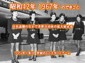 昭和42年 ミニスカート