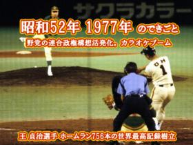 昭和52年 王選手756号達成