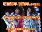 昭和53年 キャンディーズ