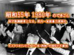 昭和55年 モスクワ五輪ボイコット