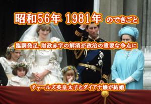 昭和56年 ダイアナ妃