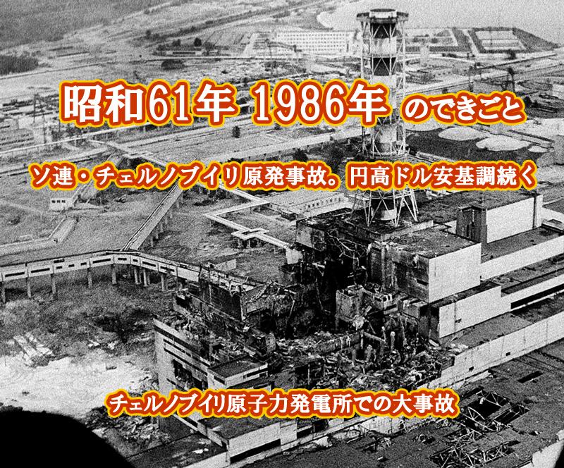 昭和61年 チェルノブイリ原発事故