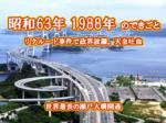昭和63年 瀬戸大橋開通