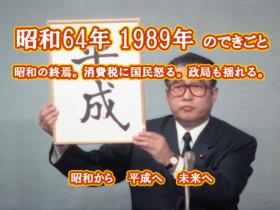 昭和64年 平成へ