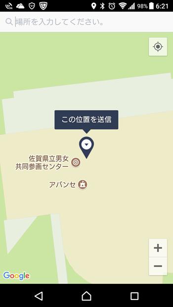 この位置を送信2