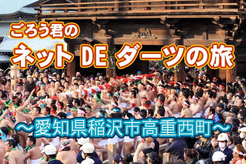 ダーツの旅 愛知県高重西町の旅