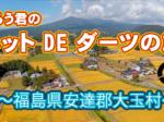 ダーツの旅 福島県大玉村の旅