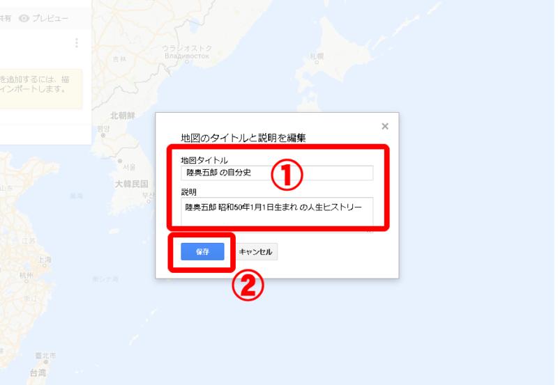 無題の地図をクリックする
