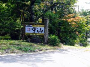 森のそば屋 蕎香山房 宇山(うざん)
