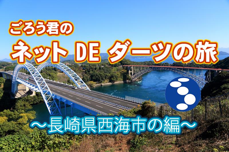 ダーツの旅 長崎県西海市の旅