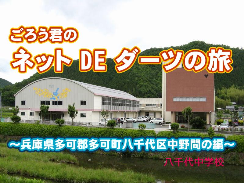 ダーツの旅 兵庫県多可町の旅