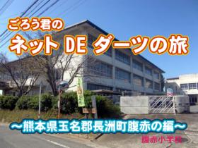 ダーツの旅 熊本県長洲町の旅