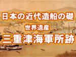 世界遺産三重津海軍所跡