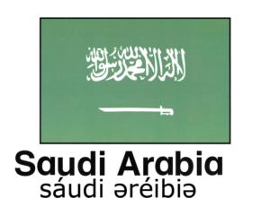 こども英語 サウジアラビア