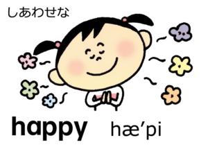 こども英語 happy