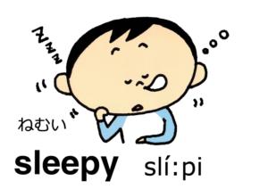 こども英語 sleepy