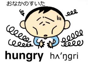 こども英語 hungry