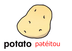 こども英語 potato