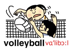 こども英語 volleyball