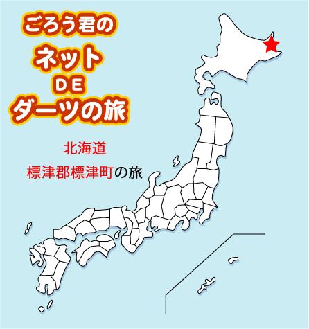 ダーツの旅 北海道標津町への旅