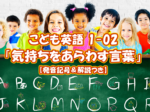 こども英語 1-02