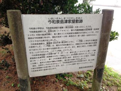 今和泉島津家別邸跡