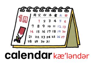 こども英語 calendar