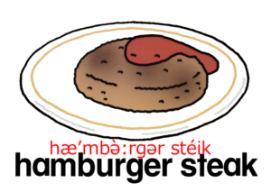 こども英語 hamburger steak