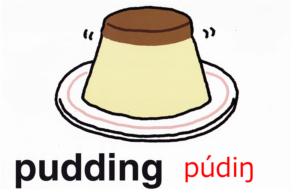こども英語 pudding