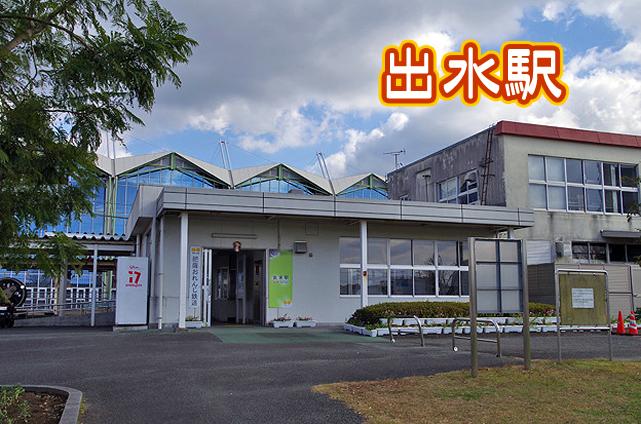 肥薩おれんじ鉄道 出水駅