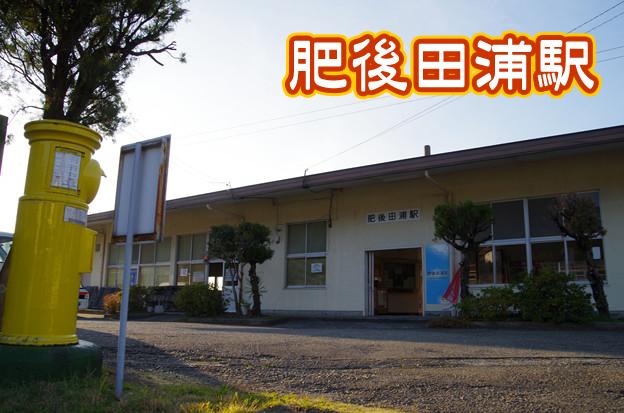 肥薩おれんじ鉄道 肥後田浦駅