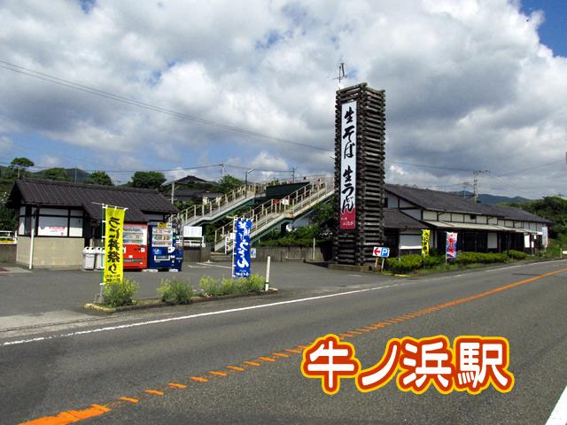 肥薩おれんじ鉄道 牛ノ浜駅