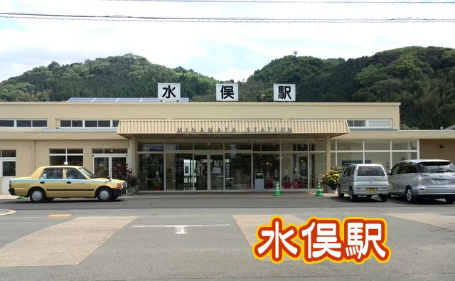 肥薩おれんじ鉄道 水俣駅