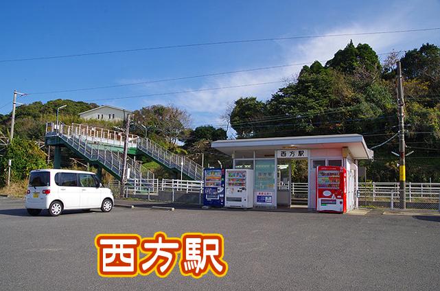 肥薩おれんじ鉄道 西方駅