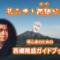 西郷隆盛ガイドブック