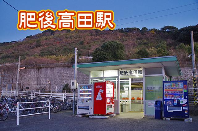 肥薩おれんじ鉄道 肥後高田駅