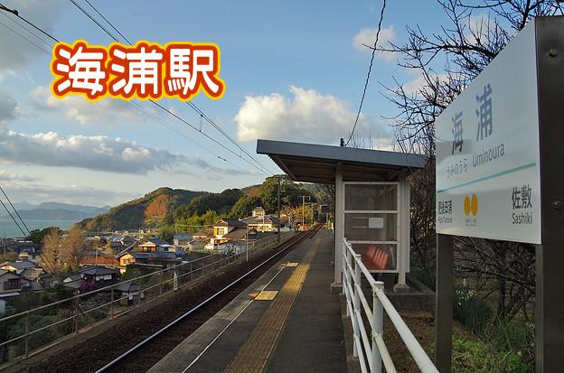 肥薩おれんじ鉄道 海浦駅