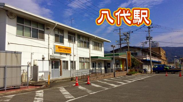 肥薩おれんじ鉄道 八代駅